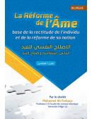 Livre La réforme de l'âme - Cheikh Ferkous